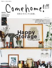 Come home!(カムホーム) (vol.62)