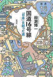 国道16号線―「日本」を創った道―