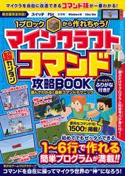 1ブロックから作れちゃう!マインクラフト[超カンタン]コマンド攻略BOOK (マイクラ統合版完全対応!)