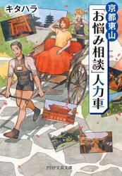 京都東山「お悩み相談」人力車