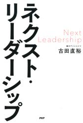 ネクスト・リーダーシップ
