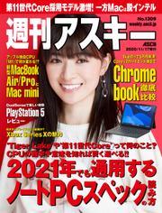 週刊アスキーNo.1309(2020年11月17日発行)