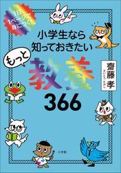 1日1ページで身につく! 小学生なら知っておきたいもっと教養366