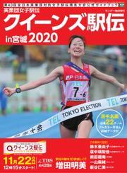 サンデー毎日増刊 (実業団女子駅伝2020)