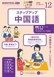 NHKラジオ ステップアップ中国語 (2020年12月号)