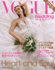 VOGUE Wedding(ヴォーグウェディング) (Vol.17)