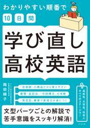 わかりやすい順番で【10日間】学び直し高校英語