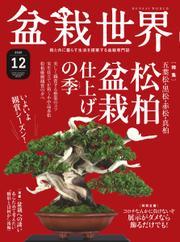 盆栽世界 (2020年12月号)