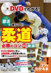 DVDでわかる!部活で差がつく!柔道 必勝のコツ50 新版
