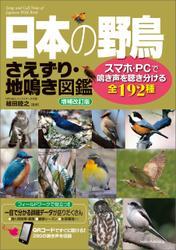 日本の野鳥 さえずり・地鳴き図鑑 増補改訂版 スマホ・PCで鳴き声を聴き分ける全192種