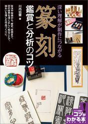 篆刻 鑑賞と分析のコツ 深い理解が制作につながる