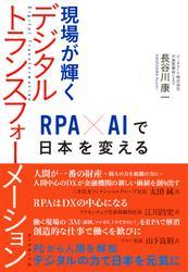 現場が輝くデジタルトランスフォーメーション―――RPA×AIで日本を変える