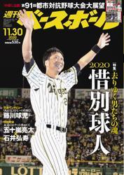 週刊ベースボール (2020年11/30号)