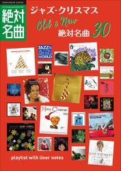 「クリスマスJAZZ」絶対名曲30 ~プレイリスト・ウイズ・ライナーノーツ008~