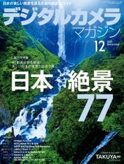 デジタルカメラマガジン (2020年12月号)