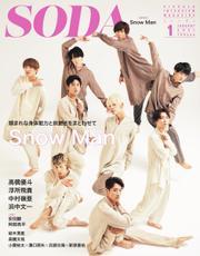 SODA(ソーダ) (2021年1月号)