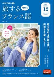 NHKテレビ 旅するためのフランス語 (2020年12月号)