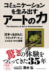 コミュニケーションを生み出すアートの力-日本で生まれた「トリックアート」が人の心をつかむ秘密