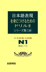 日本語表現を身につけるためのドリル N1 <シリーズ第三回>