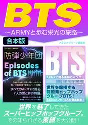 BTS~ARMYと歩む栄光の旅路~