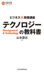 ビジネス新・教養講座 テクノロジーの教科書