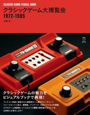 クラシックゲーム大博覧会 1972-1985