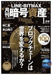 月刊暗号資産 (2021年1月号)