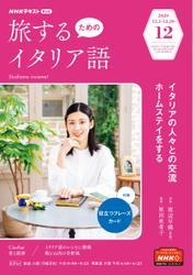 NHKテレビ 旅するためのイタリア語 (2020年12月号)