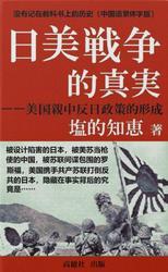 日米戦争的真実ーー美国親中反日政策的形成(中国語繁体字版)