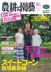 農耕と園芸 (2020年12月号)