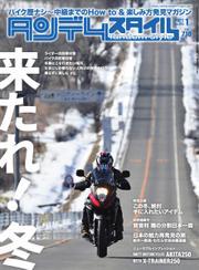 タンデムスタイル (No.224)