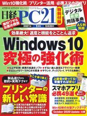 日経PC21 (2021年1月号)