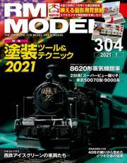 RM MODELS(RMモデルズ) (304)