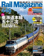 Rail Magazine(レイル・マガジン) (446)