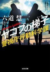ヤコブの梯子~警視庁行動科学課~