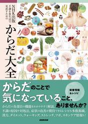 NHK出版 不調を食生活で見直すための からだ大全