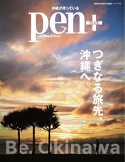 Pen+(ペンプラス) (つぎなる旅先、沖縄へ(メディアハウスムック))