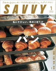 SAVVY 2021年1月号 電子版