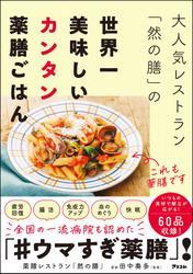 大人気レストラン「然の膳」の世界一美味しいカンタン薬膳ごはん