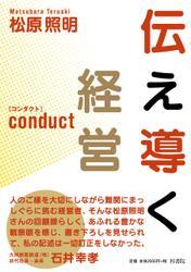 伝え導く経営 Conduct