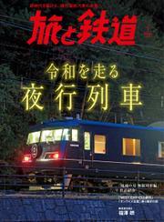 旅と鉄道 (2021年1月号)
