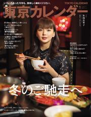 東京カレンダー (2021年1月号)