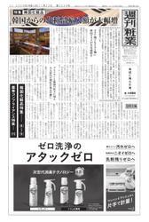 週刊粧業 (第3229号)