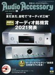 AudioAccessory(オーディオアクセサリー) (179号)