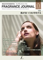 フレグランスジャーナル (FRAGRANCE JOURNAL) (No.485)