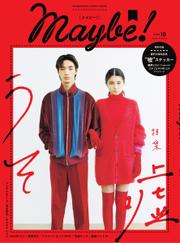 Maybe! (Vol.10)