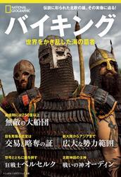 バイキング 世界をかき乱した海の覇者 (ナショナル ジオグラフィック別冊)