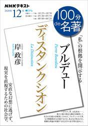 NHK 100分 de 名著ブルデュー『ディスタンクシオン』2020年12月【リフロー版】
