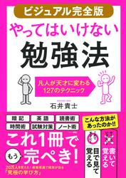 【ビジュアル完全版】やってはいけない勉強法(きずな出版)
