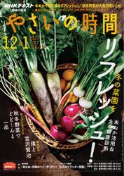 NHK 趣味の園芸 やさいの時間 (2020年12月・1月号)